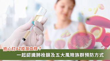 施打AZ疫苗後出現血栓?帶你認識肺栓塞及五大高風險族群
