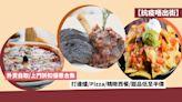 【抗疫唔出街】外賣自取/上門折扣優惠合集 打邊爐/Pizza/精緻西餐/甜品低至半價