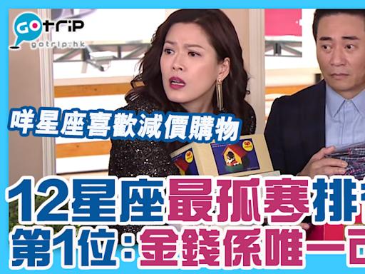 12星座最孤寒排行榜 第一位:「金錢是唯一可以信賴的東西!」 | 生活 | GOtrip.hk