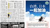「台日一起加油」廣告登日媒 鄭運鵬:非任何外交手段可達到