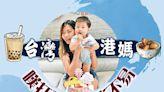 向世界錢進:移居台灣要買樓?港媽勸租住先
