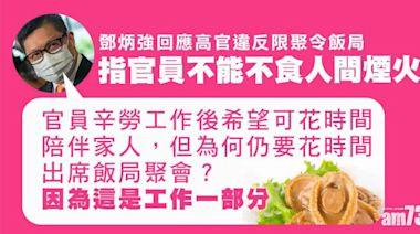 違限聚令 鄧炳強:官員「不能不食人間煙火」 出席飯聚是工作部分 - 新聞 - am730