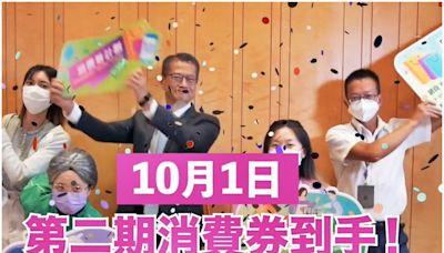 Kelly Online|《戀愛預告》二創MV宣傳消費券 陳茂波現身片尾彩蛋