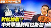 【秦鵬直播】中共軍艦入美外海 台共諜父子被判刑