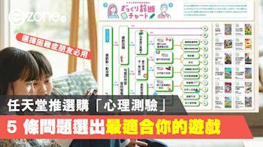 任天堂推遊戲選購「心理測驗」!5 條問題選出最適合你的遊戲 - ezone.hk - 遊戲動漫 - 電競遊戲
