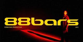 熊仔 Kumachan -【88BARS】Official Music Video