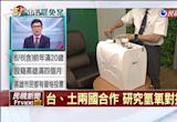 氫氧可治武漢肺炎?台灣、土耳其產學合作