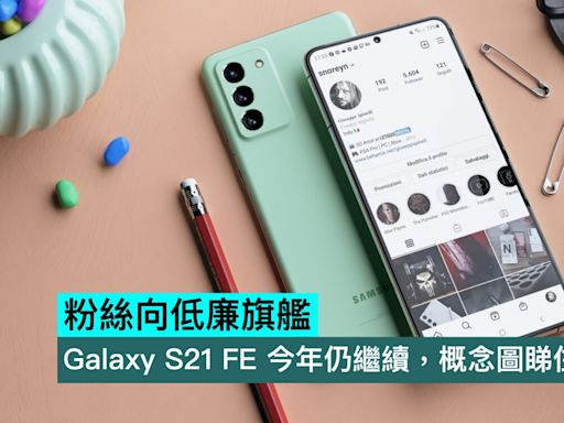 粉絲向低廉旗艦,Galaxy S21 FE 今年仍繼續,概念圖睇住先