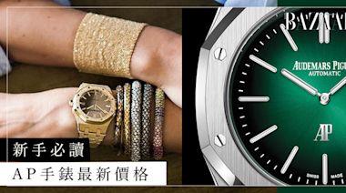 2021 年 AP 手錶最新價格!介紹 11 款愛彼錶入門錶款,新手必讀經典皇家橡樹系列! | HARPER'S BAZAAR HK