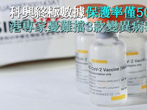 疫苗接種︱科興終極數據保護率僅50.7% 港專家憂難擋3款變異病毒株 | 蘋果日報
