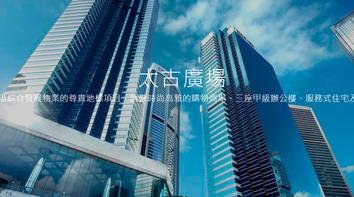 退休投資者可安心持有的香港收租股:太古地產