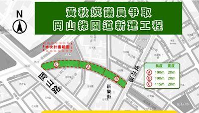 改善岡山危險路口「七虎口」 黃秋媖議員促開闢新樂街15巷捷徑