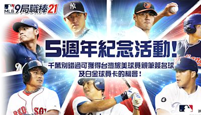 《MLB:9 局職棒 21》推出五週年紀念活動 贈送王建民、陳金鋒球員簽名球等獎品