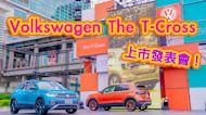 低門檻入主歐系CUV!Volkswagen T-Cross 82.8萬起 全新上市