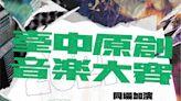 台中原創音樂大賽20組晉級名單公開, 9月18日複賽、19日決賽線上觀看│TVBS新聞網