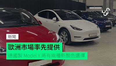 歐洲市場率先提供 德國製 Model Y 將有兩種新顏色選擇