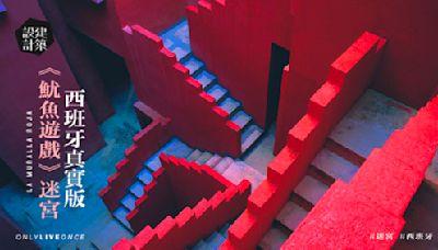 【建築設計】西班牙真實版《魷魚遊戲》迷宮