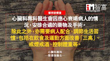 【都市診療室】老年人心臟衰竭風險高 - 香港經濟日報 - 即時新聞頻道 - iMoney智富 - 名人薈萃