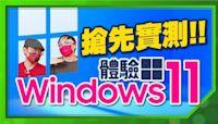 介面激似MacOS ?!搶先試用Windows 11新功能!五大改變超好用