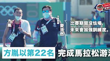 【東京奧運】方胤第22名完成馬拉松游泳 教練:沒有怯場 滿意表現