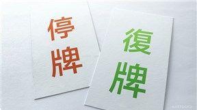 *榮昌生物-B (09995) 恢復買賣,復牌後股價為港幣$126.0