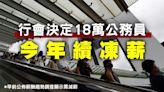 行會決定18萬公務員連續第二年凍薪 | 蘋果日報