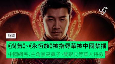 《尚氣》、《永恆族》被指辱華被中國禁播 中國網民:主角無高鼻子、雙眼皮等華人特徵 - 香港 unwire.hk