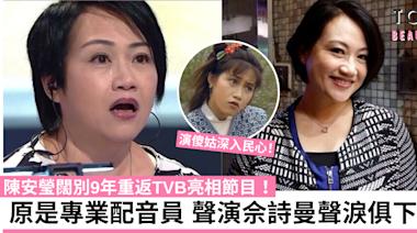 【好聲好戲】陳安瑩闊別9年重返TVB 聲演佘詩曼聲淚俱下獲讚!   TopBeauty