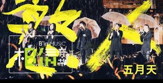 MAYDAY五月天 [ 憨人 Fool ] Official Live Video