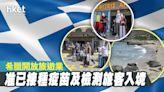 希臘開放旅遊業 准已接種疫苗及檢測旅客入境 - 香港經濟日報 - 即時新聞頻道 - 國際形勢 - 環球社會熱點