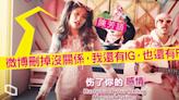 《玻璃心》MV上架三日瀏覽量破500萬 陳芳語回應微博被禁:沒關係我還有IG、FB | 立場報道 | 立場新聞
