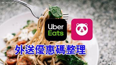 【外送優惠碼】2021八月Foodpanda、Ubereats免運、折扣、刷卡整理!