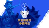 列強出征!《激鬥峽谷》Icon Series季前賽參賽隊伍名單公布