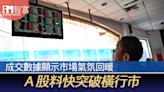 【券商點睇】成交數據顯示市場氣氛回暖 A股料快突破橫行市 - 香港經濟日報 - 即時新聞頻道 - iMoney智富 - 股樓投資