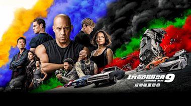 「玩命關頭9」拚在台上映 暫定7/21重返大銀幕
