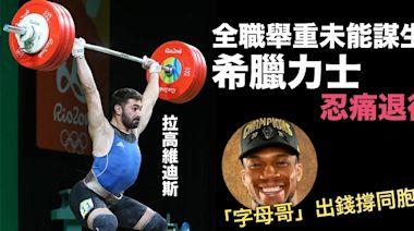 【東京奧運】月薪千八冇錢訓練 希臘力士「窮到退役」字母哥伸援手