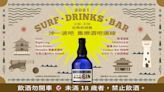 集樂酒吧地圖開跑!台南 10 家特色酒吧 X 20 杯跑吧限定琴酒調酒