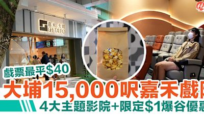 大埔嘉禾戲院佔地15,000呎 戲票最平$40!4大主題影院+$1爆谷 | HolidaySmart 假期日常