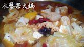 來自天堂的水果 木鱉果火鍋