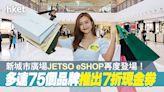 【商場優惠】新城市廣場JETSO eSHOP再度登場!多達75個品牌推出7折現金券 - 香港經濟日報 - 地產站 - 地產新聞 - 商場活動