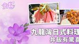 【食遍全港】九龍灣日式料理 丼飯有驚喜