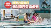 【夏日Staycation】香港四季酒店悠然夏日住宿優惠 - 旅遊新聞網 | 香港旅遊飲食資訊 | 旅遊快訊 - am730