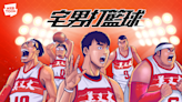 台漫IP影視化! LINE WEBTOON宣布《宅男打籃球》改編影集