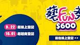 快訊/藝FUN券「紙本+數位」同時開獎!「16組幸運號碼」出爐 趕快來對獎