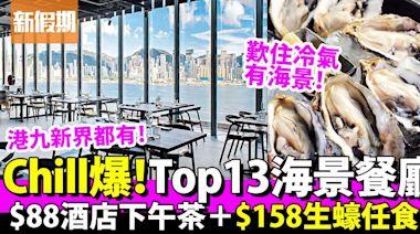 海景餐廳13間推介2021!銅鑼灣$158任食生蠔+尖沙咀無邊際維景+愉景灣下午茶+大澳Netflix節目改造cafe|區區搵食 | 飲食 | 新假期