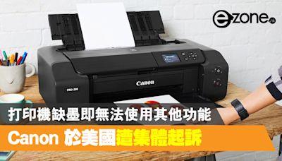 【欺詐營銷?】Canon 打印機缺墨時無法使用其他功能 遭美國消費者集體起訴 - ezone.hk - 科技焦點 - 數碼