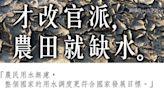 民眾黨:會做事的蘇貞昌內閣?農田水利署剛成立 農民就無水用