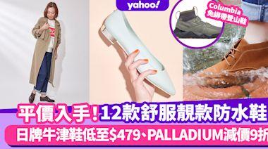 防水鞋香港 12款舒服靚款防水鞋推薦 日牌高質牛津鞋低至$479、PALLADIUM減價9折