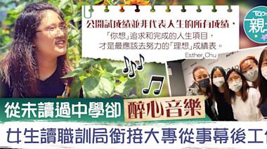 【DSE2021】從未讀過中學未考過公開試 音樂女生讀職訓局銜接大專從事幕後工作 - 香港經濟日報 - TOPick - 親子 - 育兒經