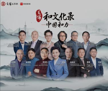 """內容、傳播、連接:網易傳媒聯手毛鋪打出現象級文化IP熱款的""""三張牌""""_商業動態_中國網商務頻道"""